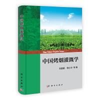 中国烤烟灌溉学
