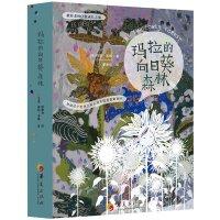 """玛拉的向日葵森林(""""爱的奇迹天使""""桃莉海顿疗愈成长之旅系列丛书之一,桃莉・海顿的名作,源自纳粹种族优化政策的真实受害者"""