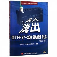 深入浅出西门子S7-200SMART PLC(附光盘第2版)/深入浅出西门子自动化产品系列丛书