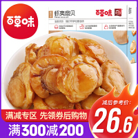 新品【百草味-虾夷扇贝110g】扇贝肉海鲜熟食零食即食大连特产