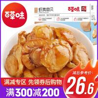 满300减200【百草味-虾夷扇贝110g】扇贝肉海鲜熟食零食即食大连特产