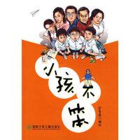 【正版现货】小孩不笨 (新加坡)梁智强 改编 9787535842152 湖南少儿出版社