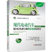 现代电动汽车混合动力电动汽车和燃料电池电动汽车(原书第3版)梅尔达德?,爱塞尼机械工业出版社