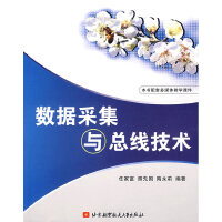 数据采集与总线技术 任家富,庹先国,陶永莉著 9787811243536 北京航空航天大学出版社