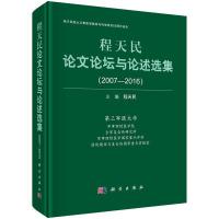 程天民论文论坛与论述选集(2007-2016)