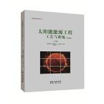 太阳能能源工程工艺与系统(第2版)上册、下册