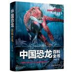 中国恐龙百科全书 精装彩图版