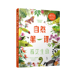 自然第一课 : 看见生命(给孩子的第一本认识自然万物、生命百态的书)