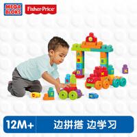 美高费雪儿童早教积木玩具字母学习火车儿童益智大颗粒积木DXH35