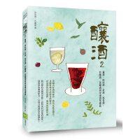 �酒2:�K酒、肉桂酒、茶酒、�R告酒、竹�酒,蒸�s酒�c浸泡酒基�A篇 酿酒造酒参考书徐茂�] 幸福文化