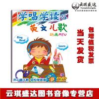儿童dvd碟片英文儿歌动画MTV幼儿英语启蒙dvd光盘汽车载儿歌正版