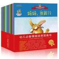 小兔杰瑞情商绘本旅行版全16册情商启蒙认知图画绘0-3-6岁幼儿必