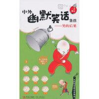 开心一刻:中外幽默笑话集锦――笑的后果谭虎青岛出版社9787543668737