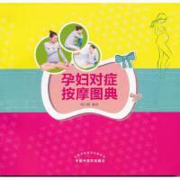 孕妇对症按摩图典 周立群作 9787513216746 中国中医药出版社