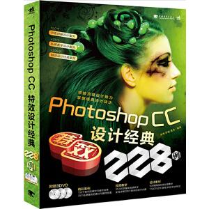 Photoshop CC 特效设计经典228例