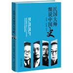 民国大师细说中国史