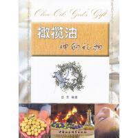 橄榄油-神的礼物, 吕芳 编著, 中国社会科学出版社