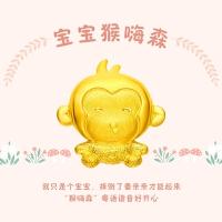 周大福 珠宝十二生肖猴足金黄金吊坠(工费:48计价)F189132