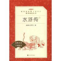 水浒传-(全二册)-经典名著口碑版本( 货号:702013733)