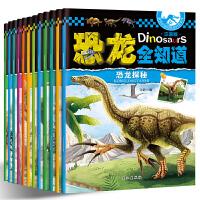 恐龙全知道全套12册 恐龙书注音版儿童百科全书世界动物科普少年读物 3-4-5-6-7-8岁带拼音书幼儿科普科学书籍注音版图画故事书