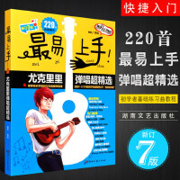 正版销售-最易上手尤克里里弹唱超精选教材曲谱 Ukulele教程乌克丽丽入门书