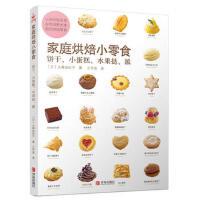 家庭烘培小零食:饼干、小蛋糕、水果挞、派