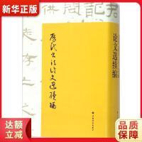 历代书法论文选续编 崔尔平 校 上海书画出版社 9787547910146 新华正版 全国85%城市次日达