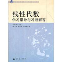 【二手旧书8成新】线性代数学习指导与习题解答 杨刚 吴惠彬 高等教育