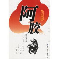 阿胶李翠娟 等北京科学技术出版社9787530431092