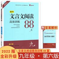2021版木头马课外文言文阅读高效训练88篇九年级+中考(第五版)