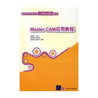 MasterCAM应用教程(高职高专机电类工学结合模式教材)