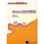 MasterCAM��用教程(高�高��C��工�W�Y合模式教材)