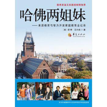 哈佛两姐妹:素质教育与智力开发家庭教育全记录
