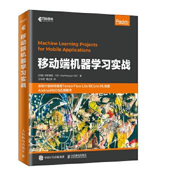 移动端机器学习实战(pdf+txt+epub+azw3+mobi电子书在线阅读下载)