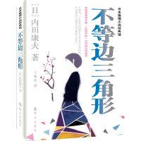 不等边三角形 (日) 内田康夫著 群众出版社【新华书店 值得信赖】