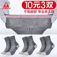 足力健老人袜春季新款袜子男女中筒纤维棉袜吸汗弹力厚款运动袜