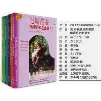 [年后发货]C 巴斯蒂安世界钢琴名曲集教程1-5全套 钢琴书籍附CD儿童钢琴教材9787552305388万卷图书专营