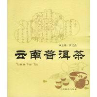 【新书店正版】云南普洱茶周红杰云南科学技术出版社9787541618697