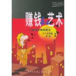 【新书店正版】赚钱的艺术(美)巴纳德,崔晶9787500070146中国大百科全书出版社