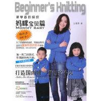 初学者的编织:妈咪宝贝篇王春燕9787538167672辽宁科学技术出版社