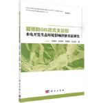 【新书店正版】遥感和GIS技术支持的水电开发生态环境影响评价实证研究何政伟科学出版社9787030422064