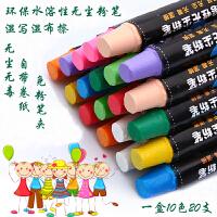水溶性彩色粉笔安全无毒环保儿童粉笔幼儿园涂鸦画画黑板无尘粉笔