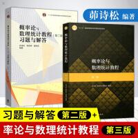 概率论与数理统计教程(*2版)+概率论与数理统计教程(*二版)习题与解答 两本 高等教育出版社