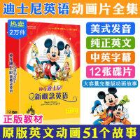 原版迪士尼学英语1-3部dvd光盘幼儿童双语启蒙早教材英文动画碟片