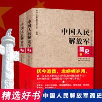预售1.10号】中国人民解放军简史