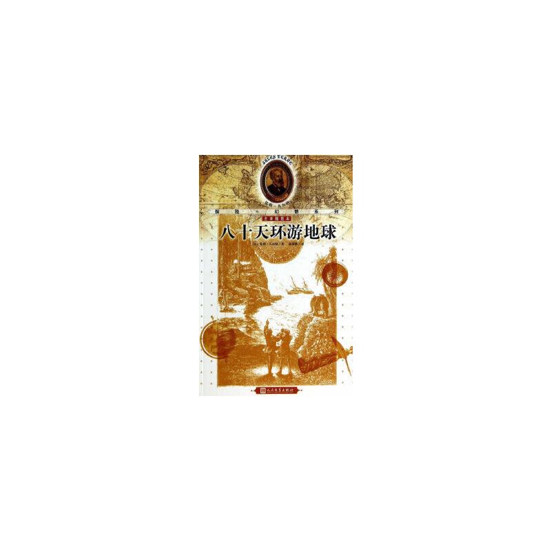 【正版直发】八十天环游地球 (法)儒勒·凡尔纳,陈莜卿 9787020103485 人民文学出版社