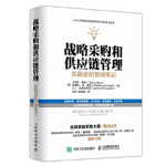 战略采购和供应链管理:实践者的管理笔记 [英]卡洛斯梅纳 罗姆科范霍克 马丁克里斯托弗 9787115413536 人