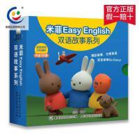 【全10册】米菲Easy English双语故事系列 儿童双语启蒙读本 米菲动画幼儿园学英语书 亲子互动实用英文口语早