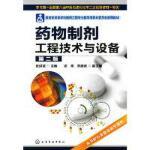 药物制剂工程技术与设备(张洪斌)(二版) 张洪斌 化学工业出版社 9787122067685