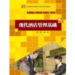 现代酒店管理基础(21世纪高职高专规划教材・旅游与酒店管理系列)